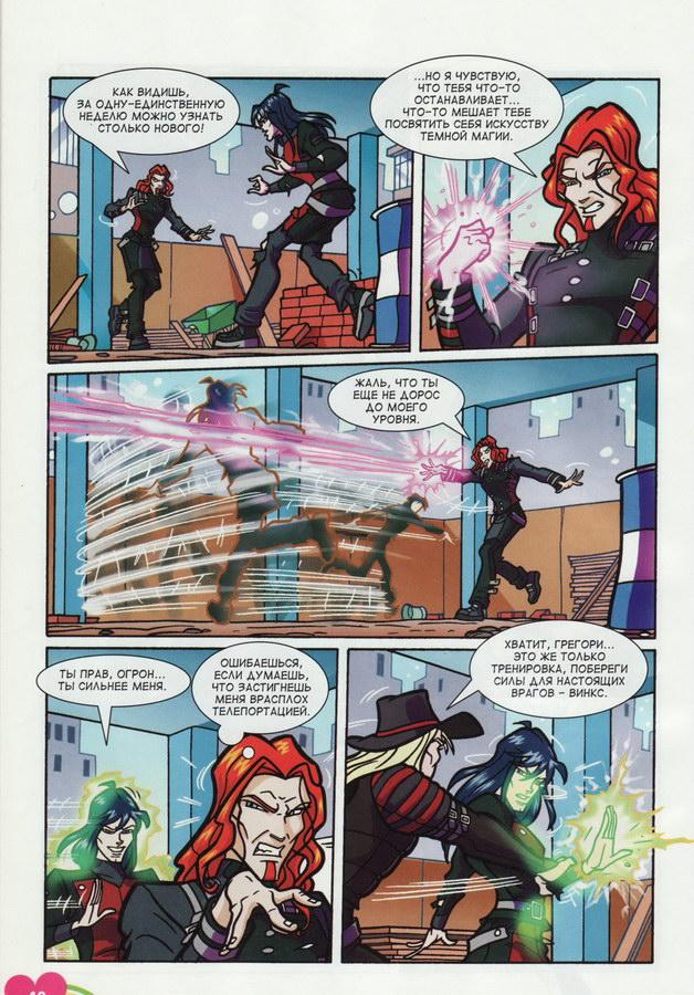 Комикс Винкс Winx - Выбор Грегори (Журнал Винкс №3 2012) - стр. 32