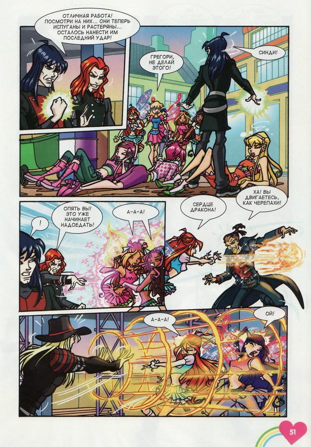 Комикс Винкс Winx - Выбор Грегори (Журнал Винкс №3 2012) - стр. 35