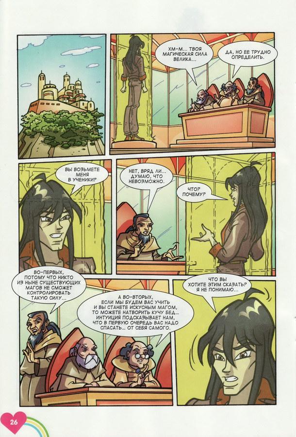 Комикс Винкс Winx - Выбор Грегори (Журнал Винкс №3 2012) - стр. 10