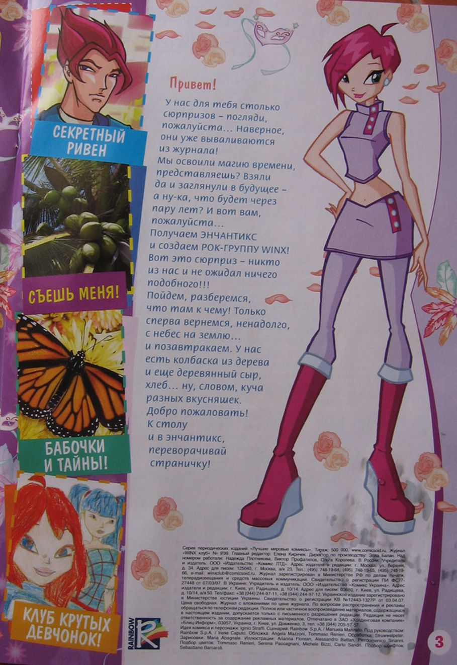 Комикс онлайн Комикс Винкс Winx - WINX-Рок (Журнал Винкс №9 2009)