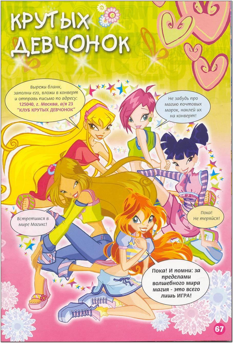 Комикс Винкс Winx - Замок (Журнал Винкс №1 2007)