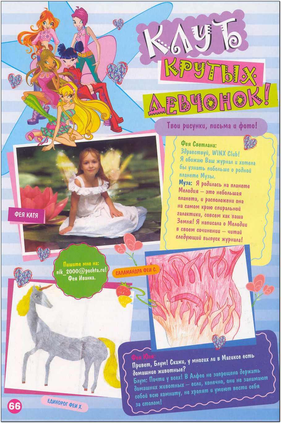 Комикс Винкс Winx - Запретная книга (Журнал Винкс №7 2007)