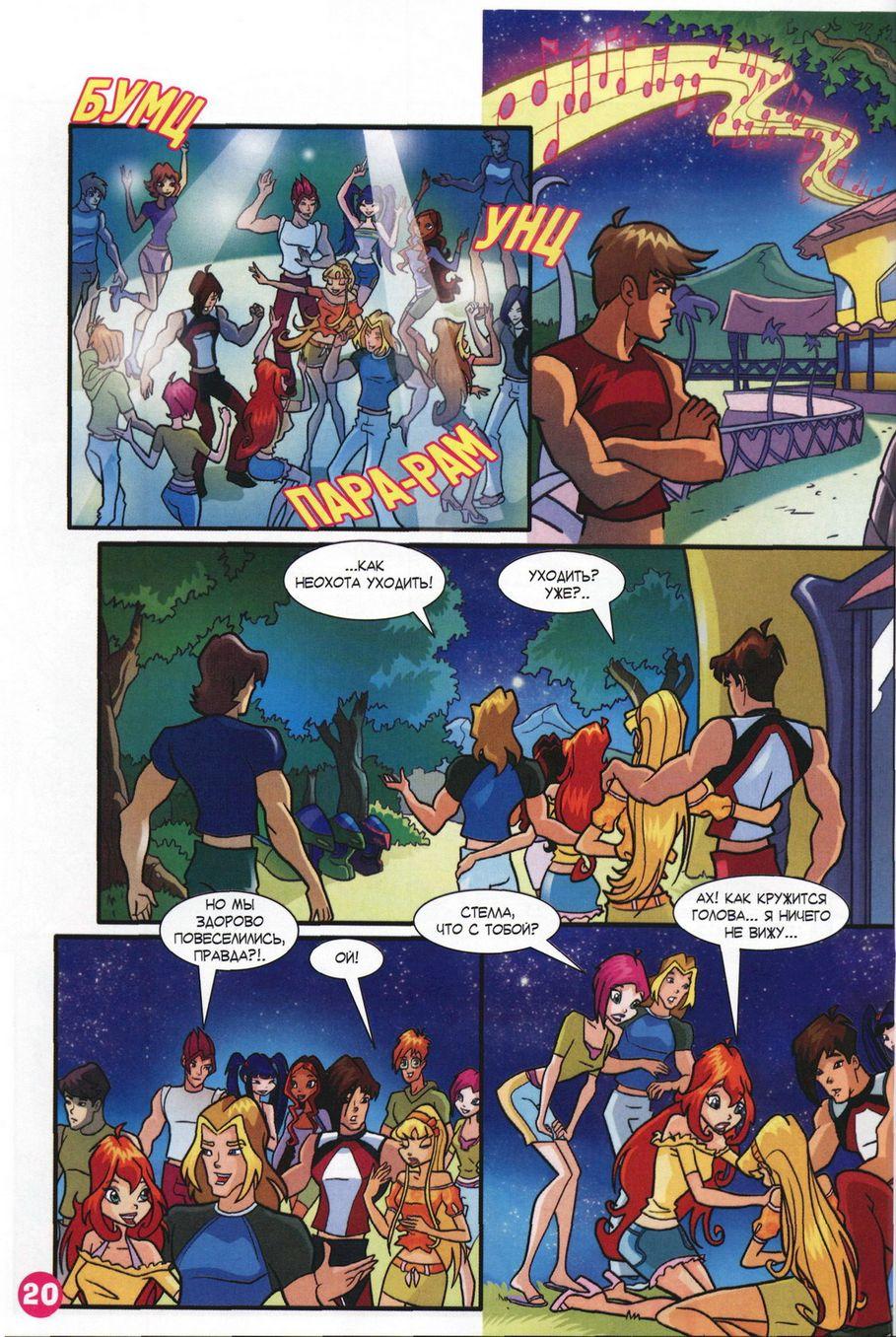 Комикс Винкс Winx - Зелье обмана (Журнал Винкс №3 2010)