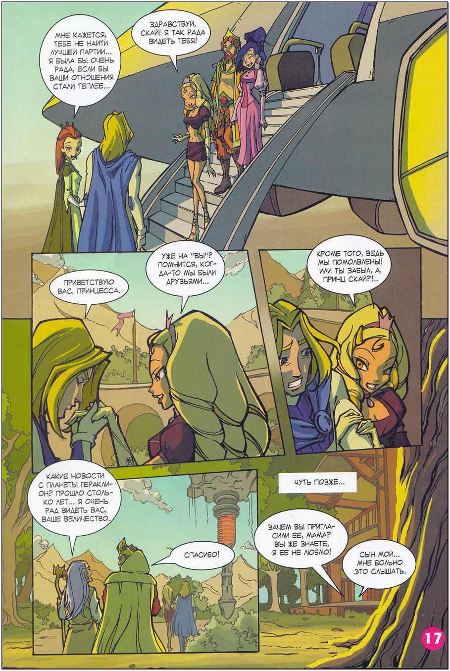 Комикс Винкс Winx - Земля Драконов (Журнал Винкс №15 2007)