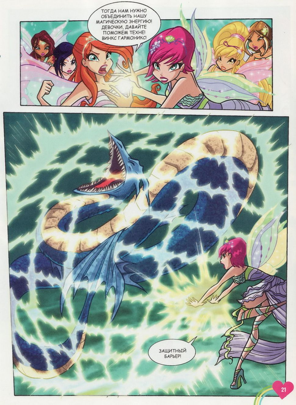 Комикс Винкс Winx - Зеркало моря (Журнал Винкс №07 2013)