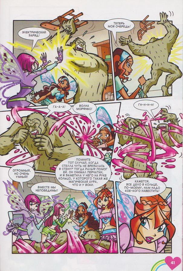 Комикс Винкс Winx - Журнал Винкс №07 2012