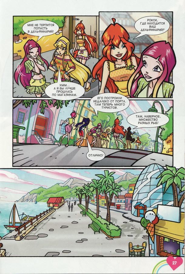 Комикс Винкс Winx - Золотые рифы (Журнал Винкс №2 2012) - стр. 11