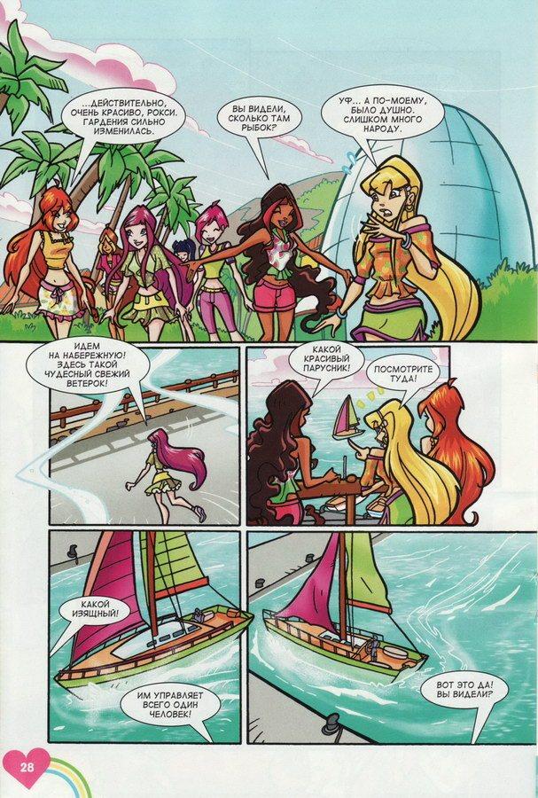 Комикс Винкс Winx - Золотые рифы (Журнал Винкс №2 2012) - стр. 12