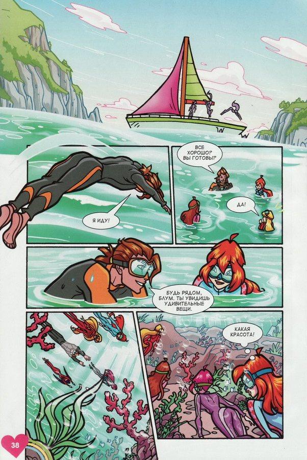 Комикс Винкс Winx - Золотые рифы (Журнал Винкс №2 2012) - стр. 18