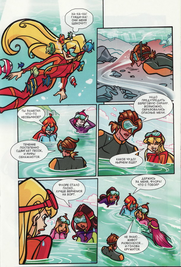 Комикс Винкс Winx - Золотые рифы (Журнал Винкс №2 2012) - стр. 19
