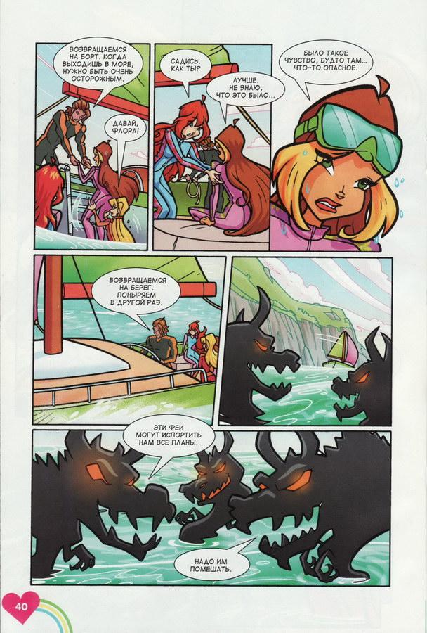 Комикс Винкс Winx - Золотые рифы (Журнал Винкс №2 2012) - стр. 20