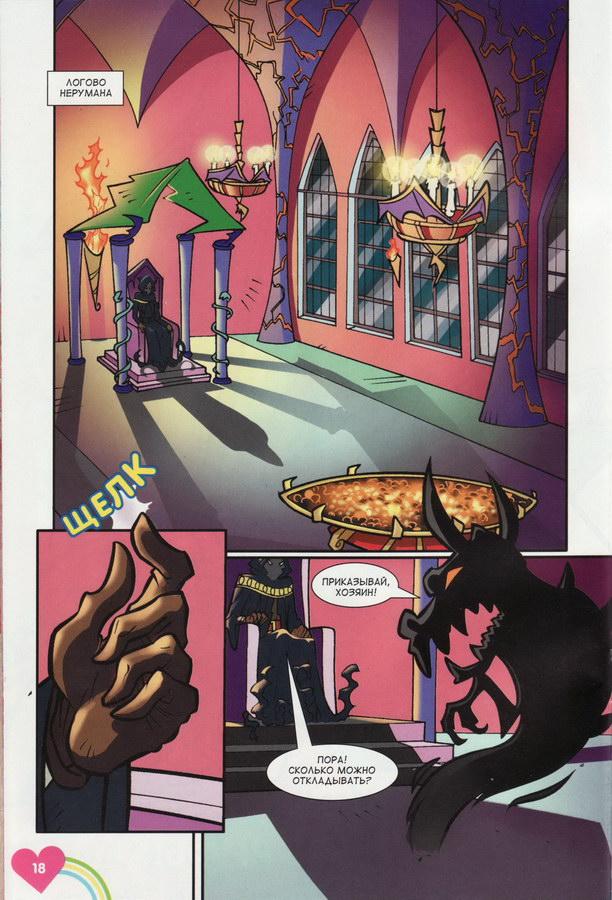 Комикс Винкс Winx - Золотые рифы (Журнал Винкс №2 2012) - стр. 2