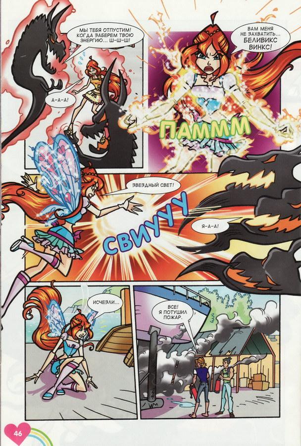 Комикс Винкс Winx - Золотые рифы (Журнал Винкс №2 2012) - стр. 26