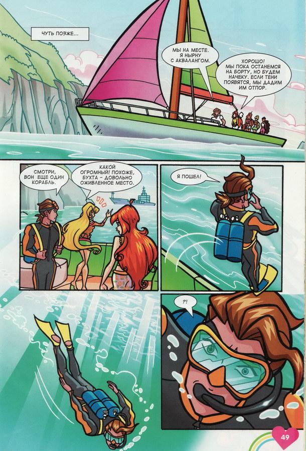 Комикс Винкс Winx - Золотые рифы (Журнал Винкс №2 2012) - стр. 29