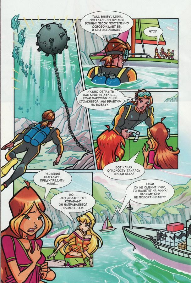 Комикс Винкс Winx - Золотые рифы (Журнал Винкс №2 2012) - стр. 30