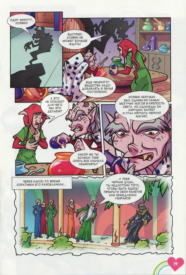 Комикс Винкс Winx - Золотые рифы (Журнал Винкс №2 2012) - стр. 3