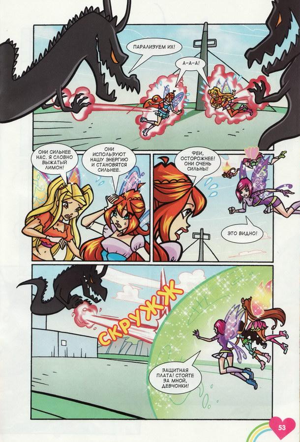 Комикс Винкс Winx - Золотые рифы (Журнал Винкс №2 2012) - стр. 33