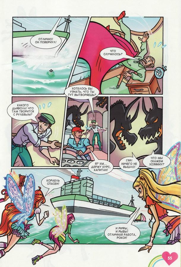 Комикс Винкс Winx - Золотые рифы (Журнал Винкс №2 2012) - стр. 35