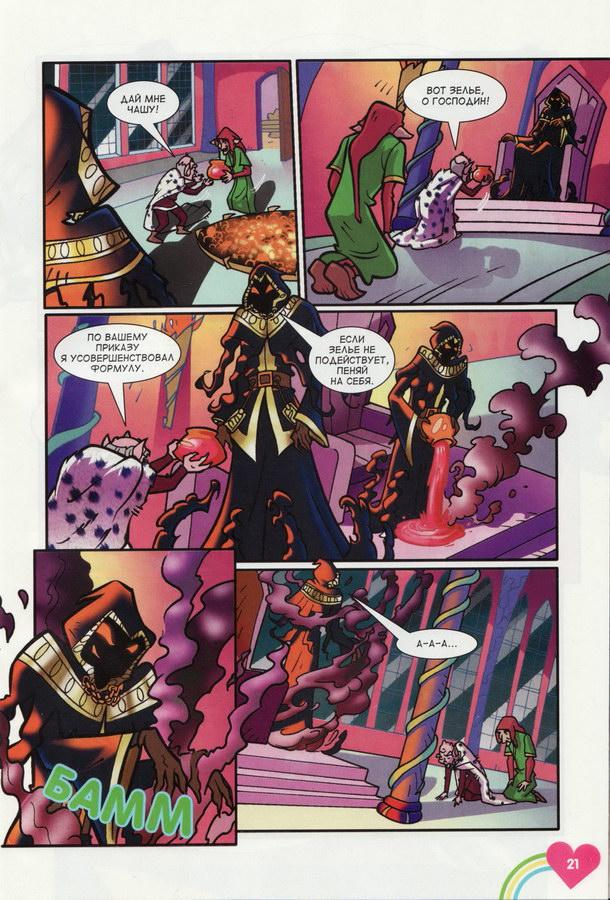 Комикс Винкс Winx - Золотые рифы (Журнал Винкс №2 2012) - стр. 5