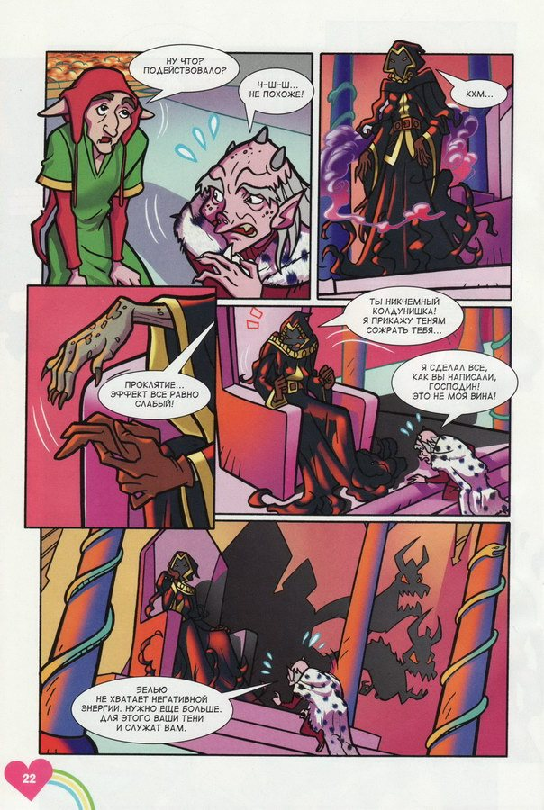 Комикс Винкс Winx - Золотые рифы (Журнал Винкс №2 2012) - стр. 6
