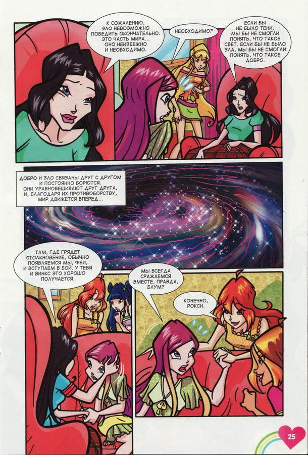 Комикс Винкс Winx - Золотые рифы (Журнал Винкс №2 2012) - стр. 9