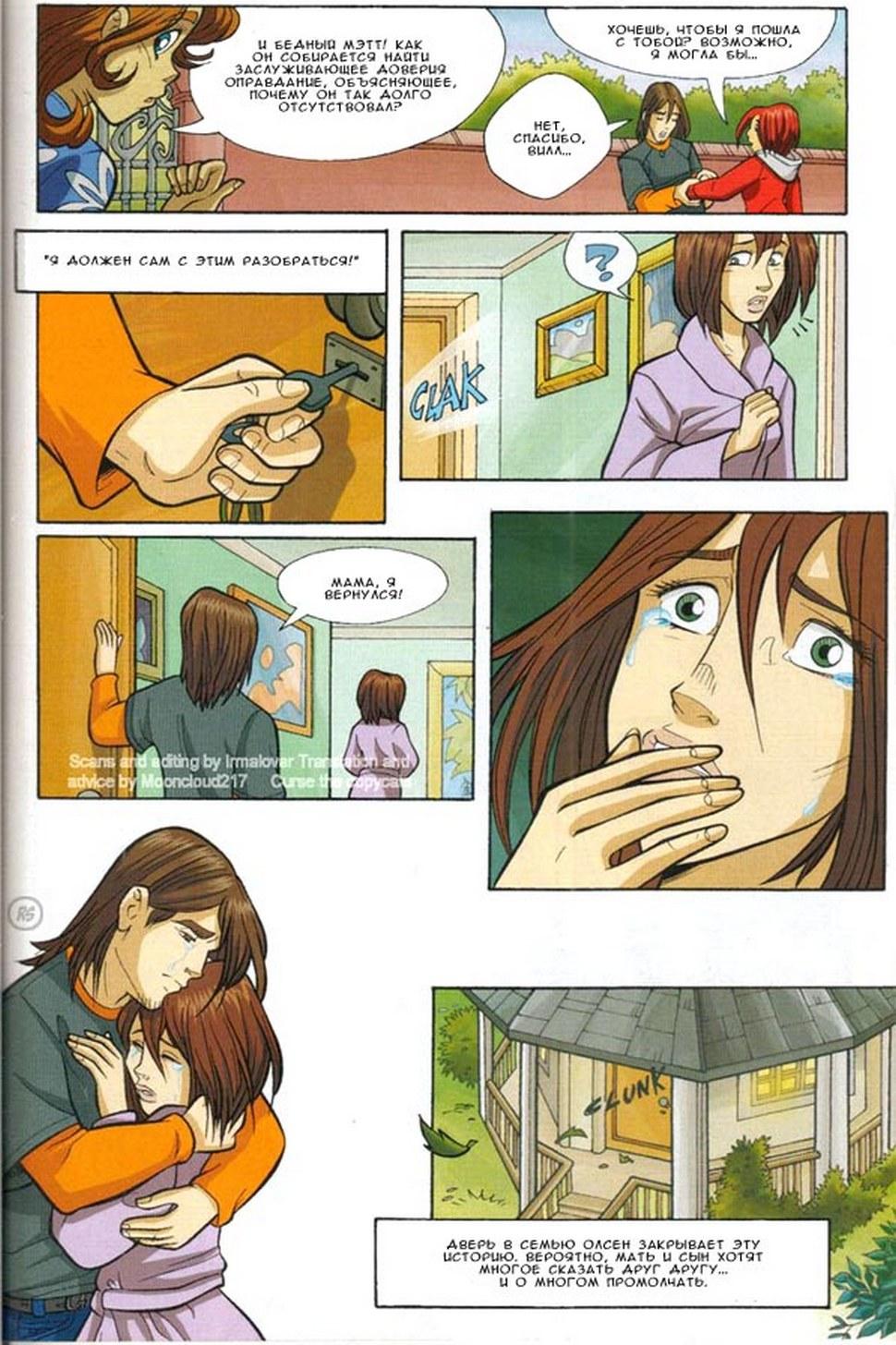 WITСH. Чародейки - Между страниц. 5 сезон 62 серия
