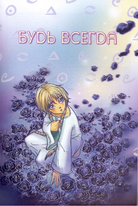 WITСH.Чародейки - Будь всегда. 1 сезон 12 серия - стр. 1