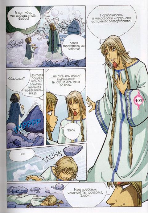 WITСH.Чародейки - Будь всегда. 1 сезон 12 серия - стр. 36