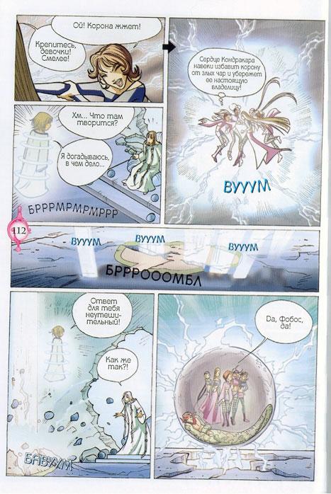 WITСH.Чародейки - Будь всегда. 1 сезон 12 серия - стр. 45
