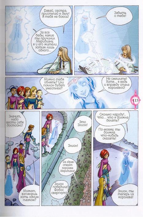 WITСH.Чародейки - Будь всегда. 1 сезон 12 серия - стр. 48