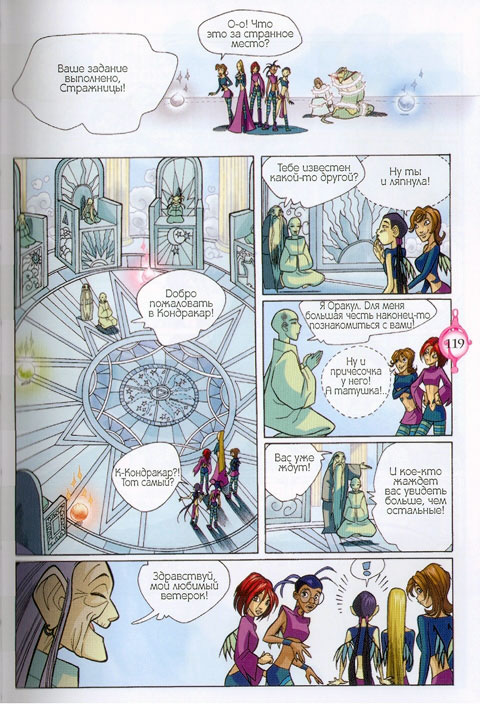 WITСH.Чародейки - Будь всегда. 1 сезон 12 серия - стр. 52