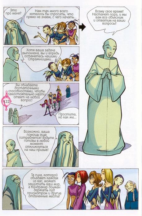 WITСH.Чародейки - Будь всегда. 1 сезон 12 серия - стр. 55