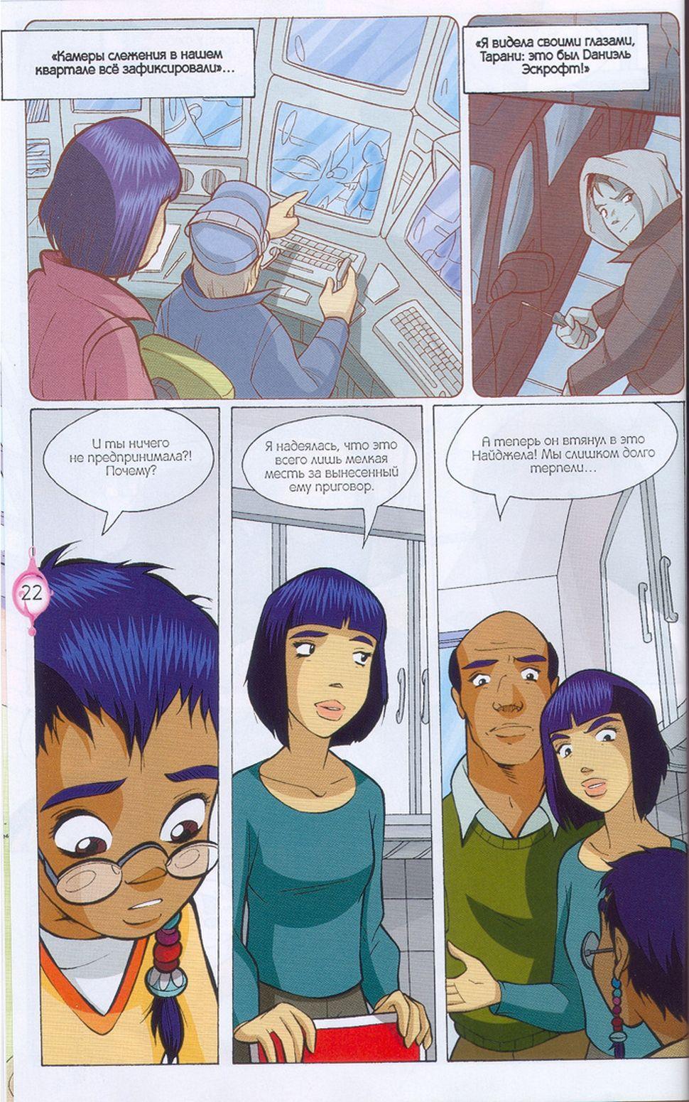 WITСH.Чародейки - Бунтующие души. 3 сезон 36 серия