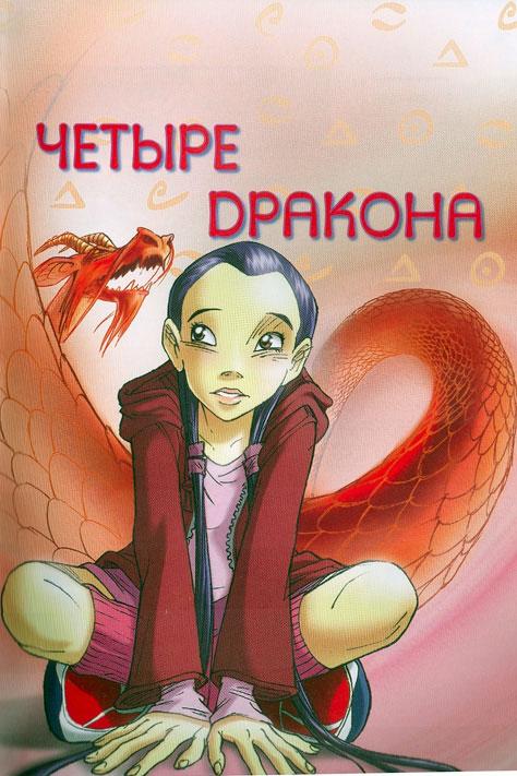 WITСH.Чародейки - Четыре дракона. 1 сезон 9 серия - стр. 1
