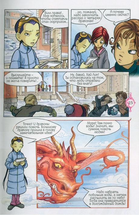 WITСH.Чародейки - Четыре дракона. 1 сезон 9 серия - стр. 18