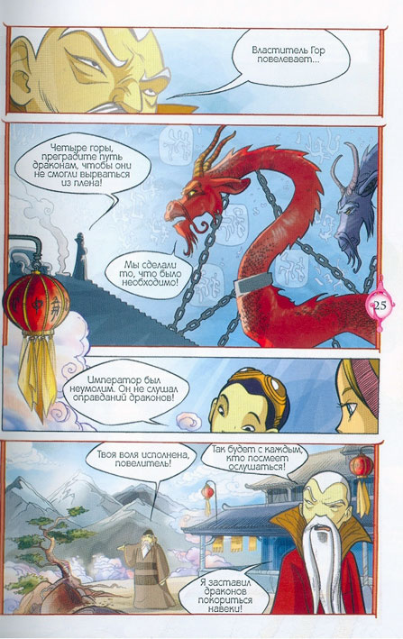 WITСH.Чародейки - Четыре дракона. 1 сезон 9 серия - стр. 20