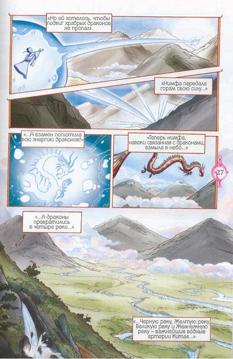 WITСH.Чародейки - Четыре дракона. 1 сезон 9 серия - стр. 22
