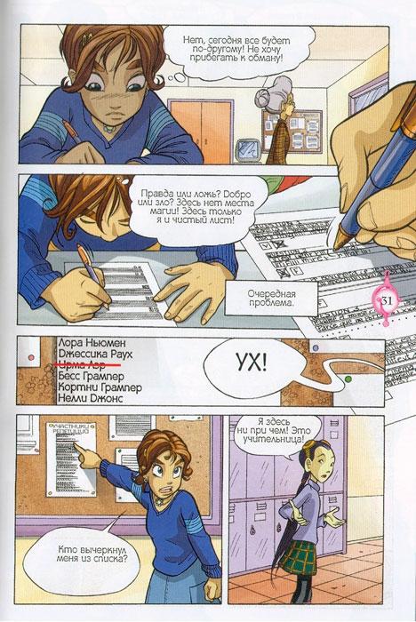 WITСH.Чародейки - Четыре дракона. 1 сезон 9 серия - стр. 26