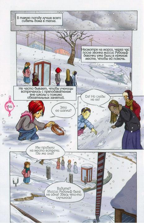 WITСH.Чародейки - Четыре дракона. 1 сезон 9 серия - стр. 31