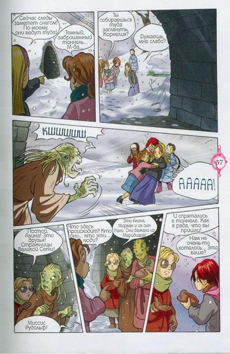 WITСH.Чародейки - Четыре дракона. 1 сезон 9 серия - стр. 32