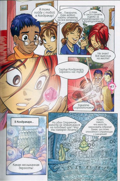 WITСH.Чародейки - Четыре дракона. 1 сезон 9 серия - стр. 38