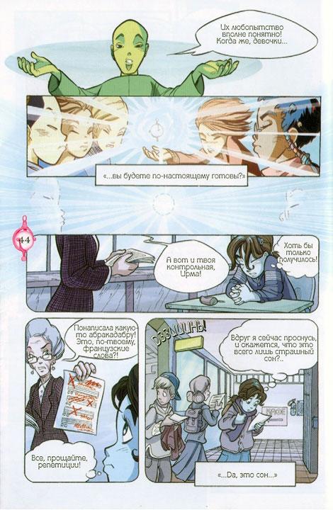 WITСH.Чародейки - Четыре дракона. 1 сезон 9 серия - стр. 39