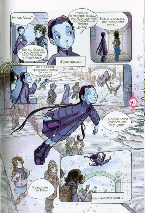 WITСH.Чародейки - Четыре дракона. 1 сезон 9 серия - стр. 40