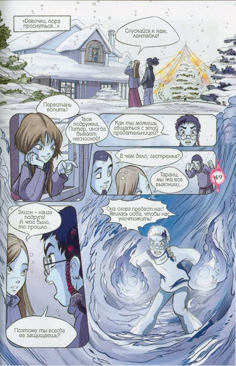 WITСH.Чародейки - Четыре дракона. 1 сезон 9 серия - стр. 44