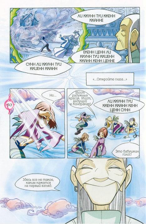 WITСH.Чародейки - Четыре дракона. 1 сезон 9 серия - стр. 45
