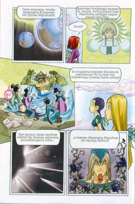 WITСH.Чародейки - Четыре дракона. 1 сезон 9 серия - стр. 47