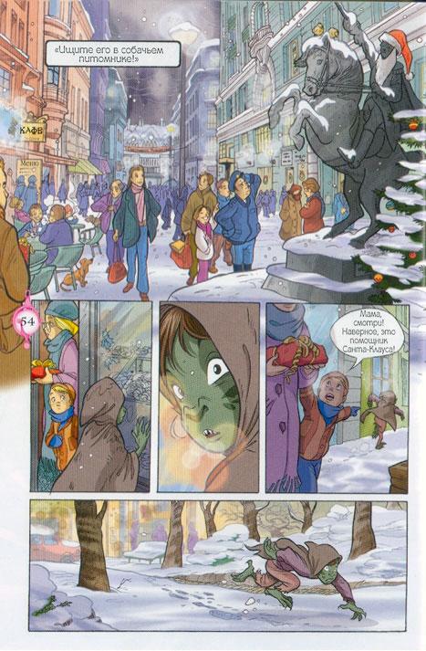 WITСH.Чародейки - Четыре дракона. 1 сезон 9 серия - стр. 49