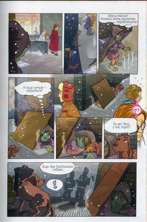 WITСH.Чародейки - Четыре дракона. 1 сезон 9 серия - стр. 50