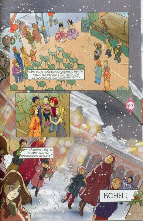 WITСH.Чародейки - Четыре дракона. 1 сезон 9 серия - стр. 60