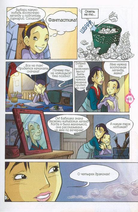 WITСH.Чародейки - Четыре дракона. 1 сезон 9 серия - стр. 6